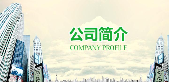 manbetx官网下载雅丰建材